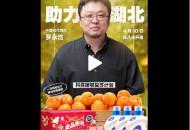 罗永浩4月10号开启第二场直播 将聚焦推广湖北农产品