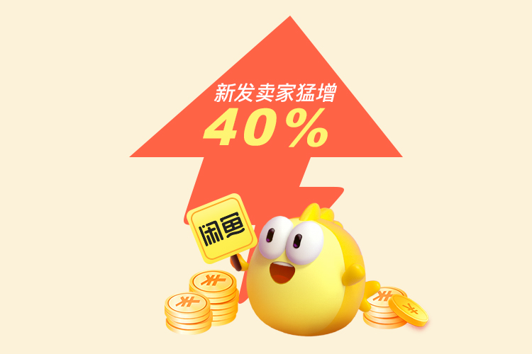 淘宝闲鱼新售卖数量同比增速38.8% 投诉率高居管控待提升