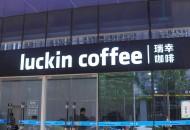 纳斯达克要求瑞幸咖啡继续停牌 需提供更多信息