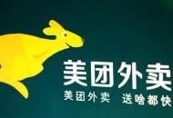 美团外卖:将在武汉对部分商家返还一定的外卖佣金