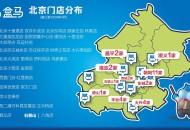 盒马今日在北京连开两店 五环内50%的用户住进盒区房