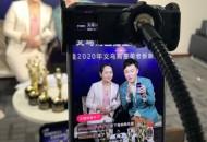"""""""义乌购直播""""上线发布会 暨2020年义乌购最美老板娘首秀"""