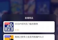 海澜集团总裁周立宸:我进了直播间,员工动力就会更强