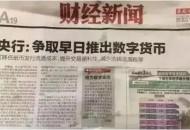 支付方式巨变,中国成全球首个使用法定数字货币的国家!