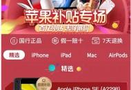新iPhone SE发布后网友暗示
