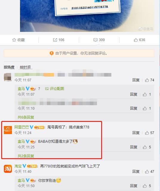 """""""上海宁""""盒马紧跟在线新经济"""