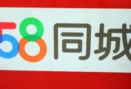 58同城工商變更  經營范圍新增企業管理服務