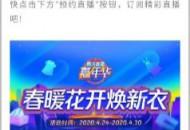 """""""腾讯直播嘉年华"""": 上千家商家参与7天的直播电商"""