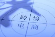 """福州跨境电商综试区""""1210保税出口""""模式正式开通"""