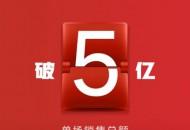 """千万老铁抢购大牌美妆,""""快手李佳琦""""首秀带货5.2亿"""