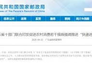 """广东十部门联合印发促农村消费若干措施 强调推进""""快递进村"""""""