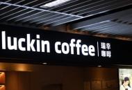 瑞幸咖啡周五收跌逾30% 总市值不足4亿美元