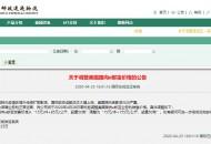 中国邮政美国路向e邮宝起重价涨70%