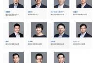 腾讯投资公开核心管理团队信息 李朝晖为管理合伙人