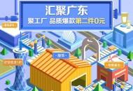 """聚划算在广东启动""""聚工厂"""" 为深圳、东莞分别设置专区"""