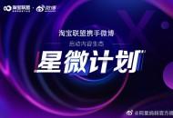 """淘宝联盟与微博启动""""星微计划"""" 将于5月20日上线首场内容电商活动"""