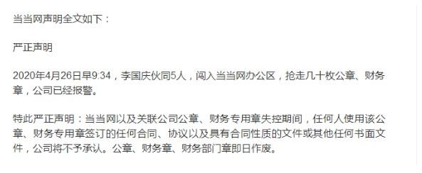 """李国庆�ؓ何够胆公然""""夺""""章搞政变?_行业观察_电商�? title="""