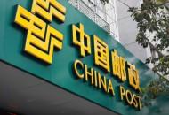 国家邮政局召开全行业会议 部署七大工作任务