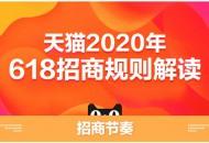 天猫正式公布2020年618招商规则
