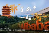 """湖北省商务厅与阿里巴巴签署""""春雷计划""""战略合作协议"""