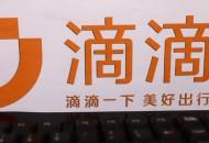 滴滴网约车明日在武汉恢复运营