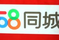 58同城股權披露:騰訊持股22.4%,為第一大股東