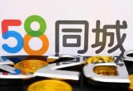 58同城:收到公司CEO姚勁波和歐翎投資等的私有化要約