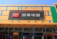 拼多多国美达成合作   百亿补贴团队将入驻上海国美线下商场