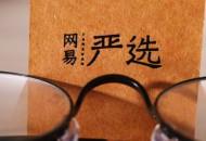 网易香港二次上市:今天开启簿记 下周四正式挂牌