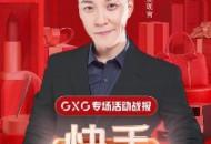 """GXG超级品牌日单场663万+ 快手成品牌营销实力""""僚机"""""""