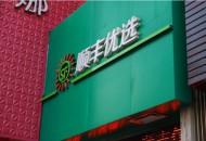 顺丰商贸公司注册资本增加4.4亿元 增幅达440%