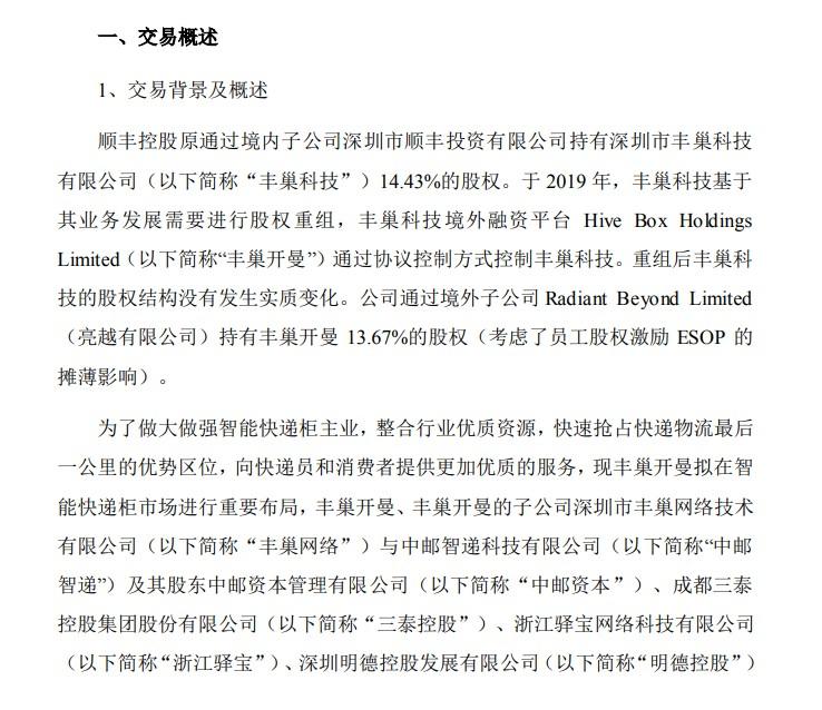 """收购""""老二""""速递易 丰巢快马加鞭""""织网""""_物流_电商报"""