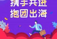 "Shopyy联合多家跨境产业链企业启动""携手共进 抱团出海""计划"