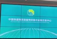 中国快递物流采购交易中心成交额将达115亿元