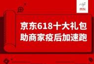 京东发布《2020年京东开放平台618活动总则》