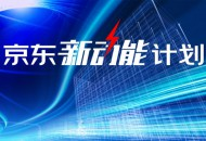 """""""京东新动能计划""""启动 为企业数字化转型降本提效"""