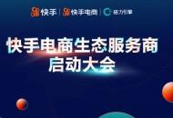 快手电商生态服务商大会:扩大生态圈共同掘金老铁经济