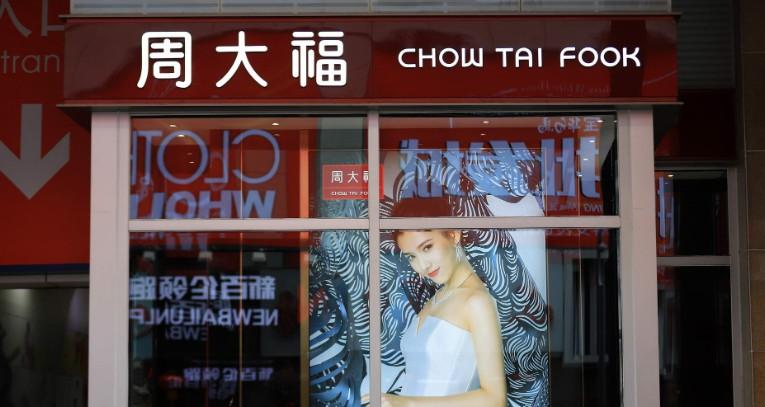 京东与周大福珠宝集团合作升级 将打通超1000家门店实现自提_零售_电商报