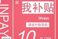 通联支付与Shopyy达成合作 推出建站补贴活动