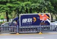 德邦推出茂名荔枝运输解决方案  2小时接货省外隔日达