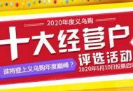 """义乌市场年度盛典再临 2020年度义乌购""""十大""""启动"""