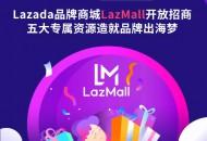 Lazada品牌商城LazMall面向品牌型商家开放招商