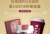 京东京造x COSTA COFFEE 推出联名咖啡杯,以一杯之力倡导环境保护