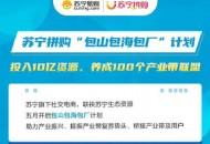 """苏宁拼购召开首场产业带招商会 启动""""包山包海包厂""""计划"""