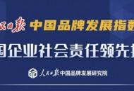 中国企业社会责任领先指数60强:邮政顺丰入围