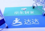 达达集团提交赴美上市招股书 京东持股51.4%
