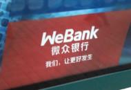 微众银行与国开行达成合作  将向小微企业发放贷款