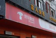 京东物流与北京朝阳法院合作 管理扣押物品