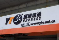 圆通成立全资子公司 经营范围含物业管理