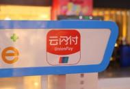 宜春市县域公交实现银联移动支付全覆盖